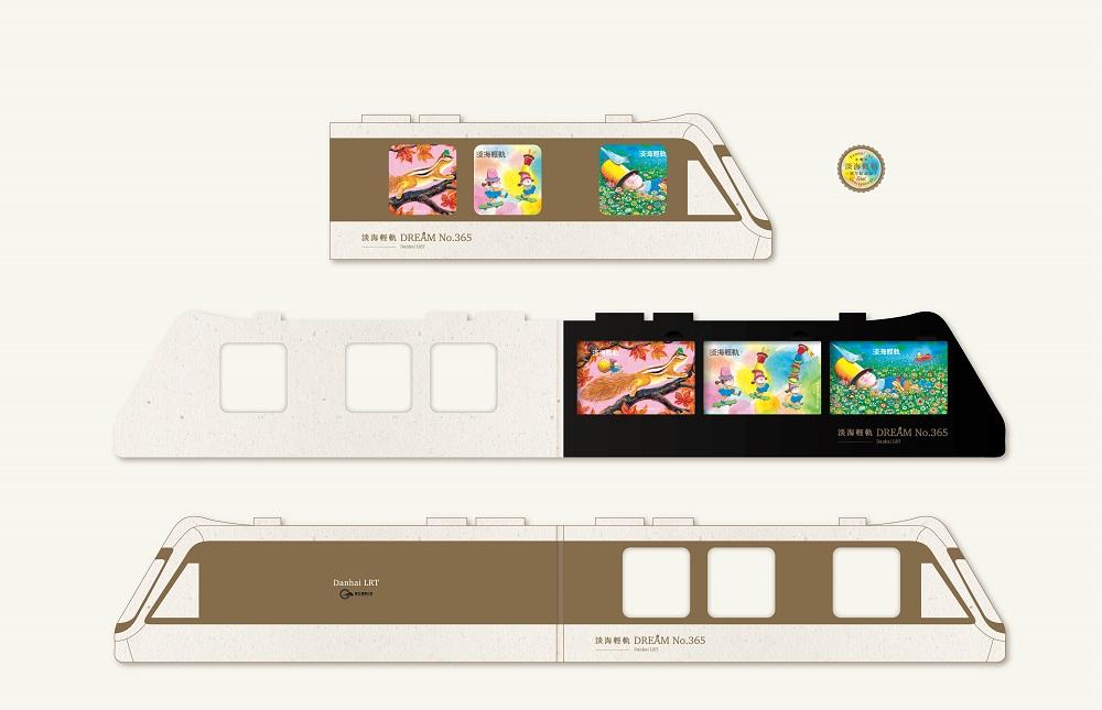 幾米/淡海輕軌/幾米主題列車/閉上眼睛一下下/周年紀念套票/新北捷運公司
