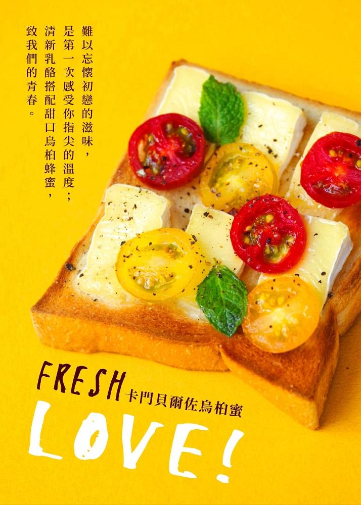 富錦樹咖啡/TOAST LOVE/武子靖/Fresh Love/卡門貝爾佐烏桕蜜