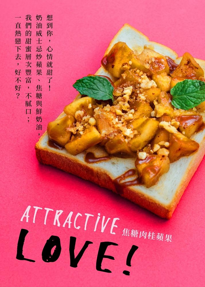 富錦樹咖啡/TOAST LOVE/武子靖/Attractive Love/焦糖肉桂蘋果