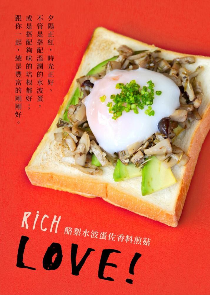 富錦樹咖啡/TOAST LOVE/武子靖/Rich Love/酪梨佐香料煎菇