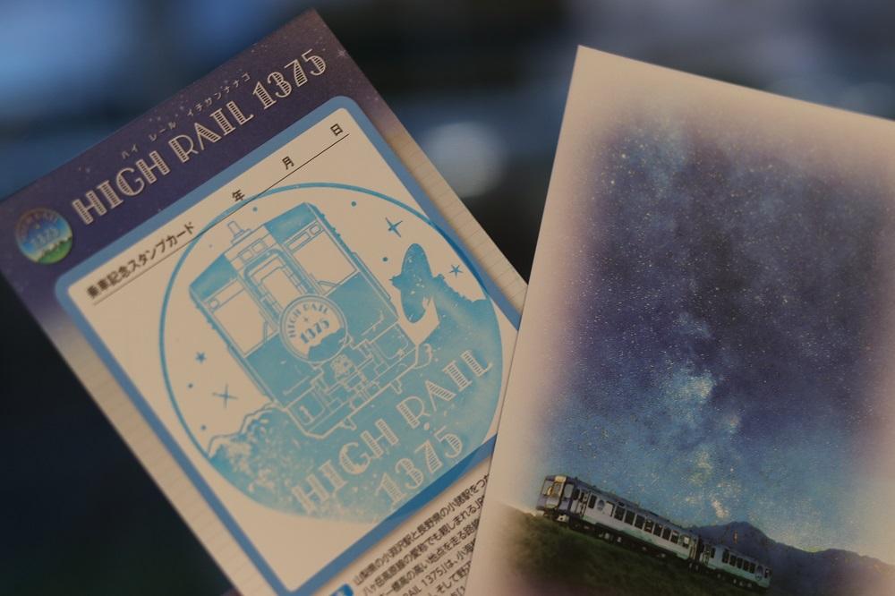 日本八岳/HIGH RAIL1375/最接近天空的列車/紀念章戳