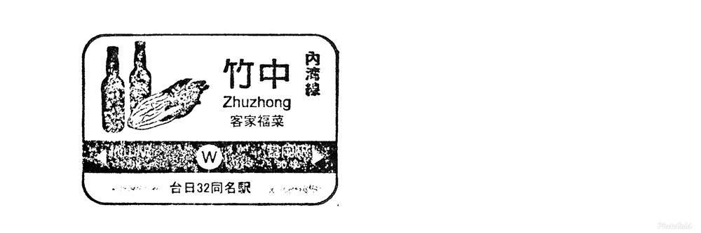 台灣鐵道/戳章/紀念章/車站