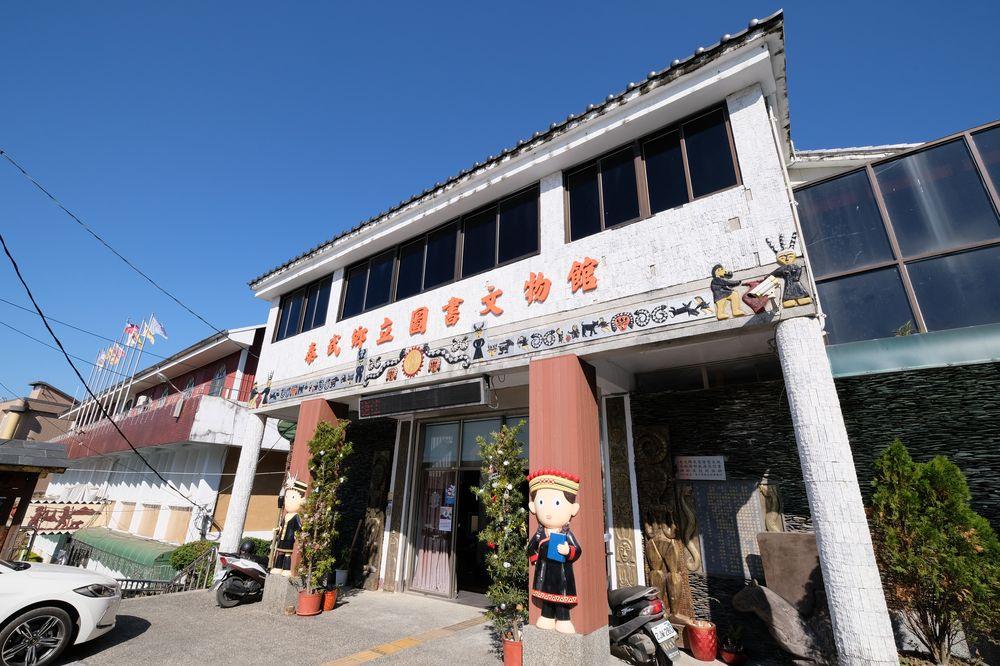 佳興部落/排灣族/泰武圖書文物館/屏東/台灣