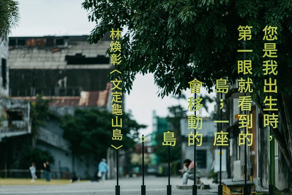 2019映像節/中興文化創意園區/宜蘭/林煥彰/文定龜山島/現代詩