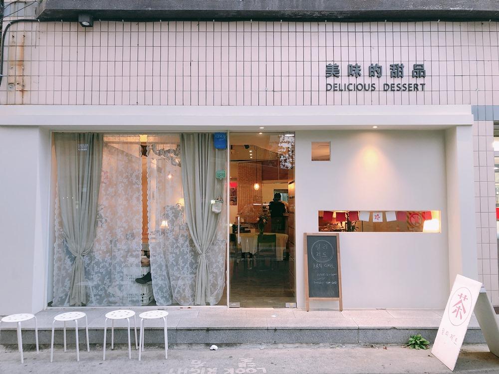 韓國/大邱旅遊/美食推薦/美味的甜品/딜리저트