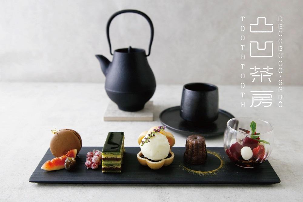 神戶市立博物館/Patisserie Tooth Tooth/TOOTH TOOTH 凸凹茶房/甜點