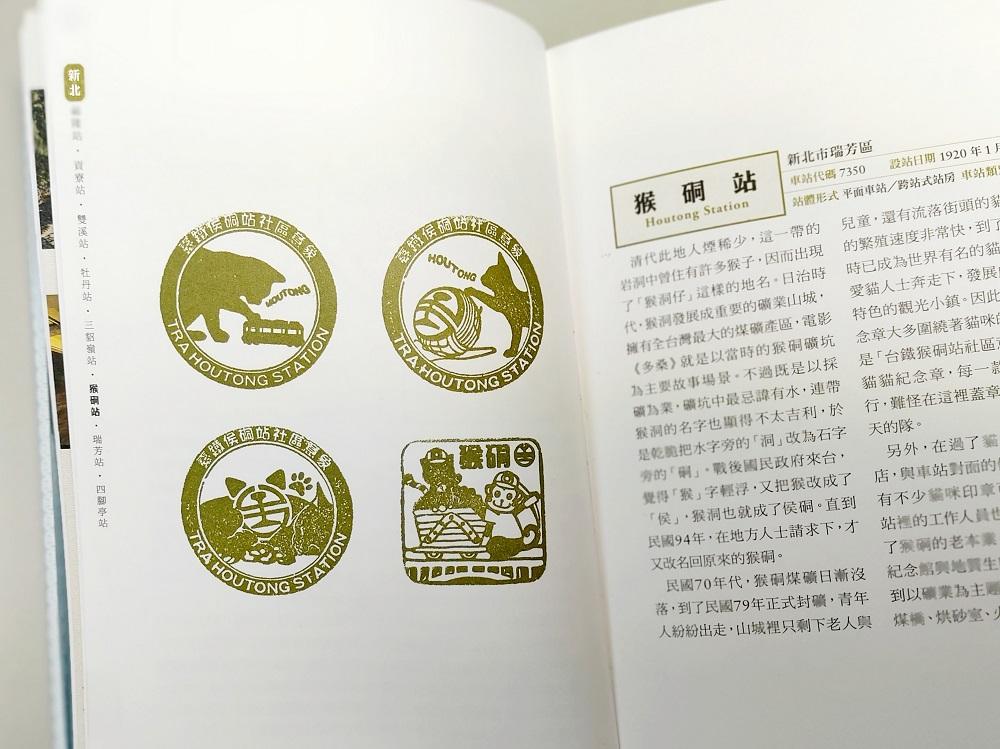 台灣鐵道/戳章/紀念章/車站/猴硐