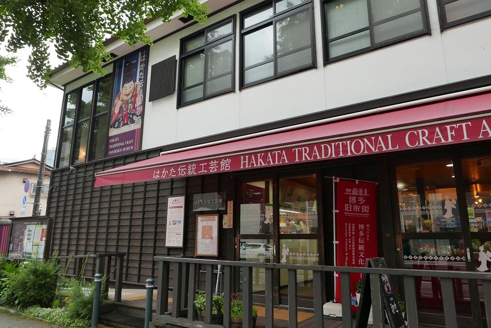 日本/福岡/博多/博多傳統工藝館