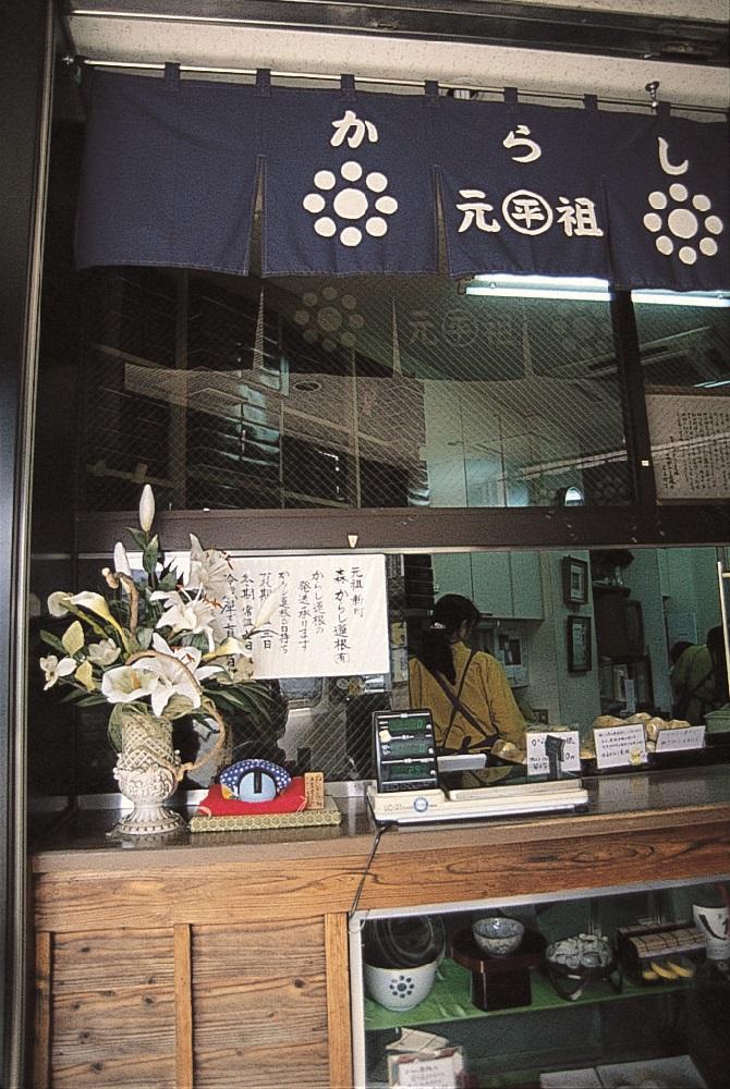 熊本鄉土料理/熊本必吃/元祖 森からし蓮根/芥末蓮藕
