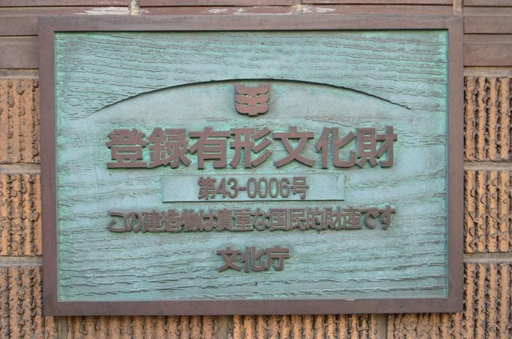 長崎次郎書店/日本有形文化財/書局/文具鋪