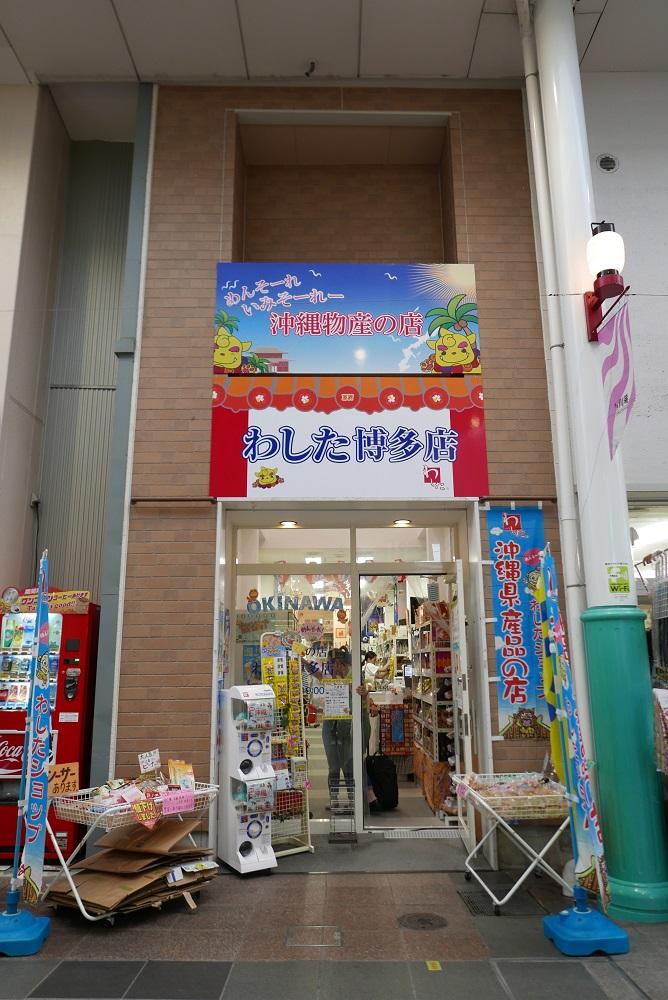 福岡自由行/博多/川端商店街/わした博多店
