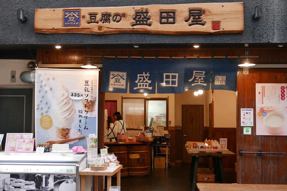 福岡自由行/博多/川端商店街/豆腐の盛田屋/豆腐冰淇淋
