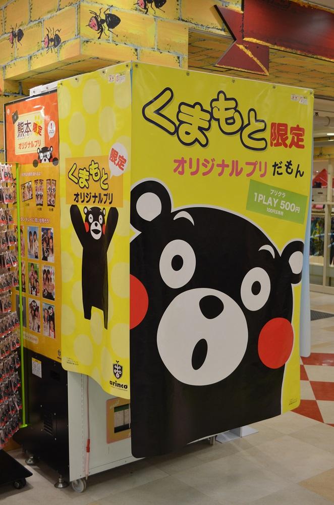熊本/上通下通/熊本熊專賣店/鶴屋百貨店/大頭貼機