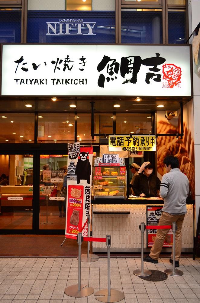 熊本/上通下通/鯛吉/熊本熊鯛魚燒