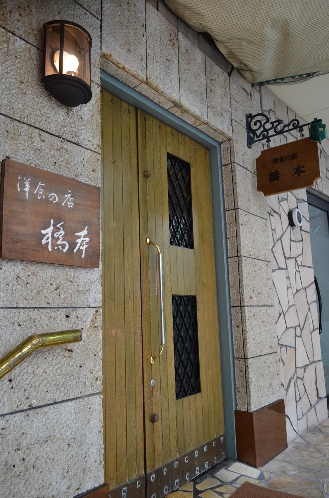 熊本/上通/洋食老店/咖裡/洋食の店 橋本