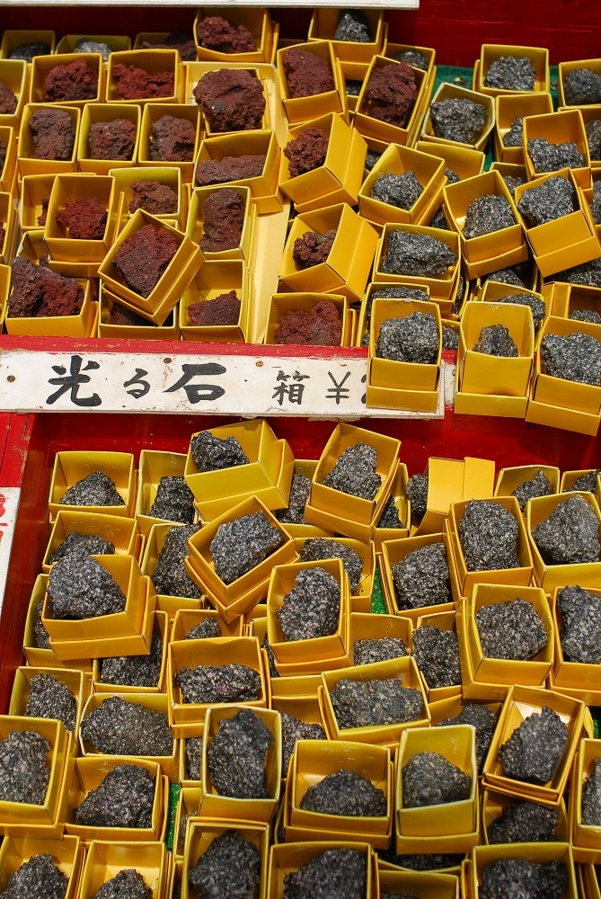 九州/熊本/阿蘇火山/硫磺石/火山石
