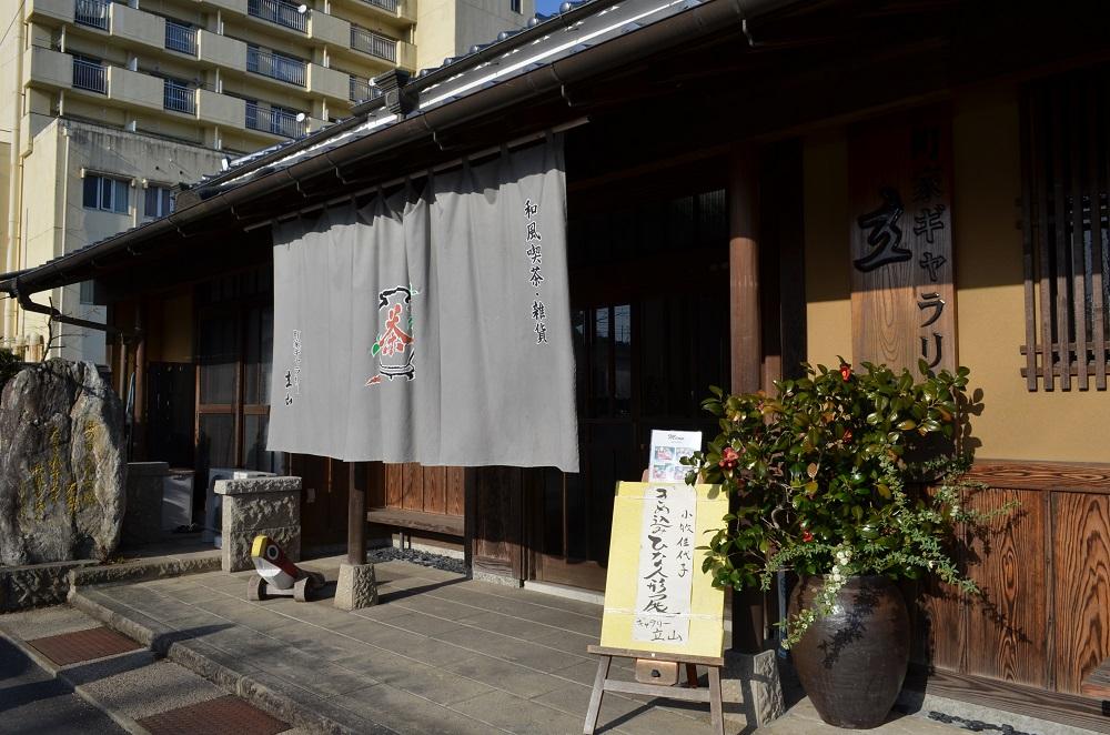 九州/熊本/人吉/町家ギャラリー立山/茶屋