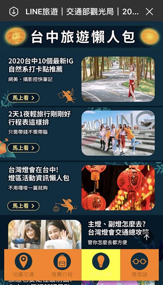 2020台灣燈會/LINE旅遊/台中后里花博園區/線上旅遊導覽體驗平台