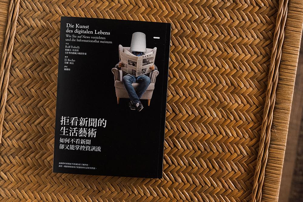 拒看新聞的生活藝術 by 魯爾夫/旅人誌/TRAVELER luxe