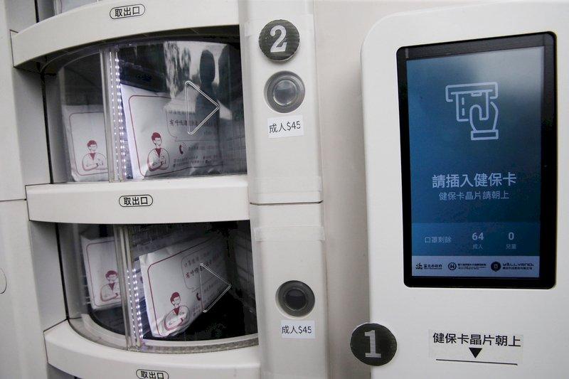 口罩販賣機/健保卡/台灣