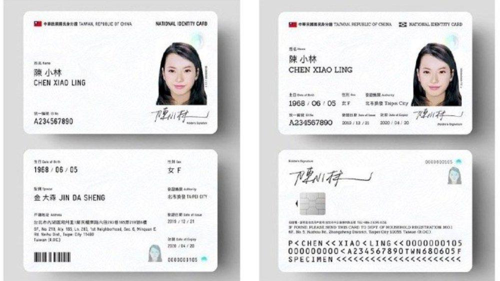 數位身分證/內政部