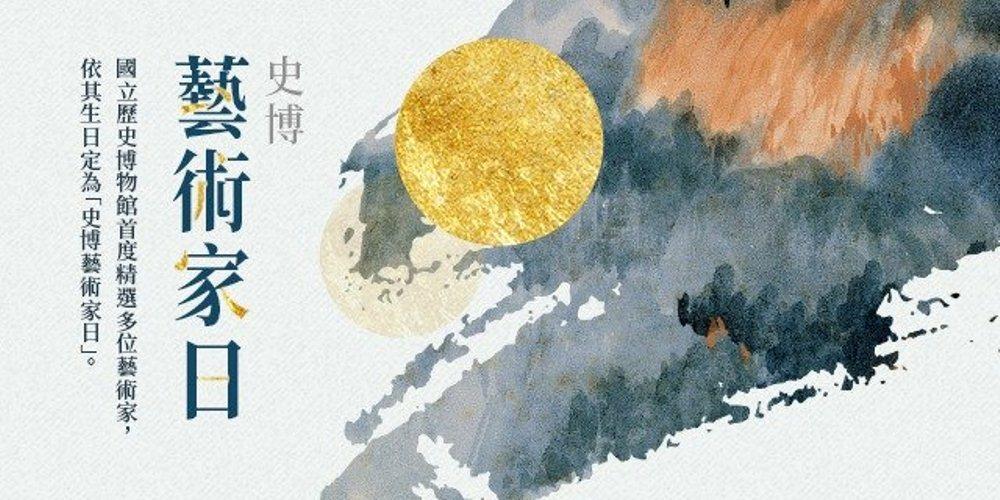 史博館藝術家日/國立歷史博物館/台北