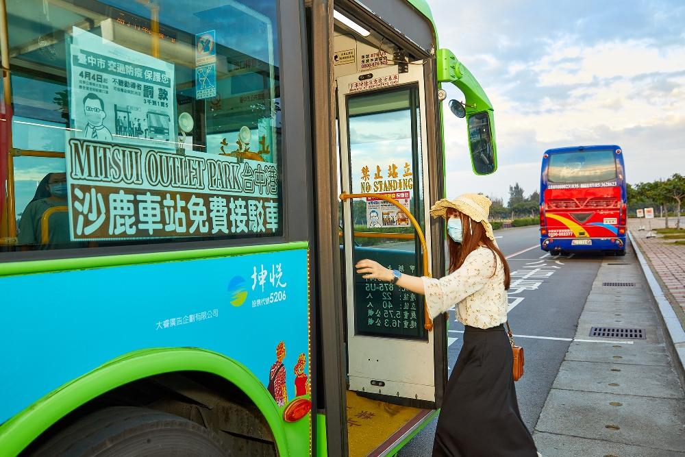 免費接駁車/MITSUI OUTLET PARK/台中港 /台中