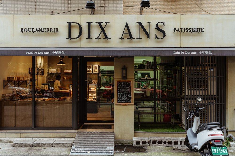 外觀/Boulangerie Dix Ans/十年麵包/內湖/台北