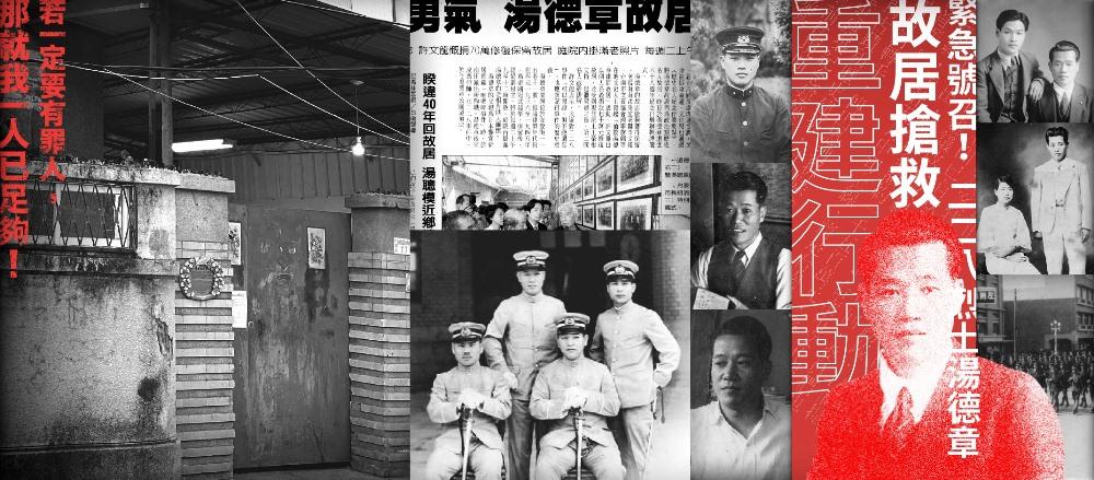 湯德章故居/二二八事件/募資活動/台南