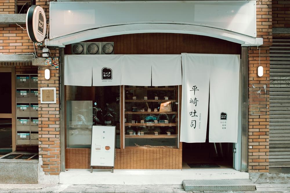 外觀/平崎吐司/吐司專賣店/大安區/台北