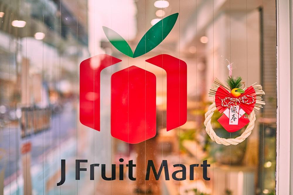 外觀/J Fruit Mart水果專賣店/大安區/台北