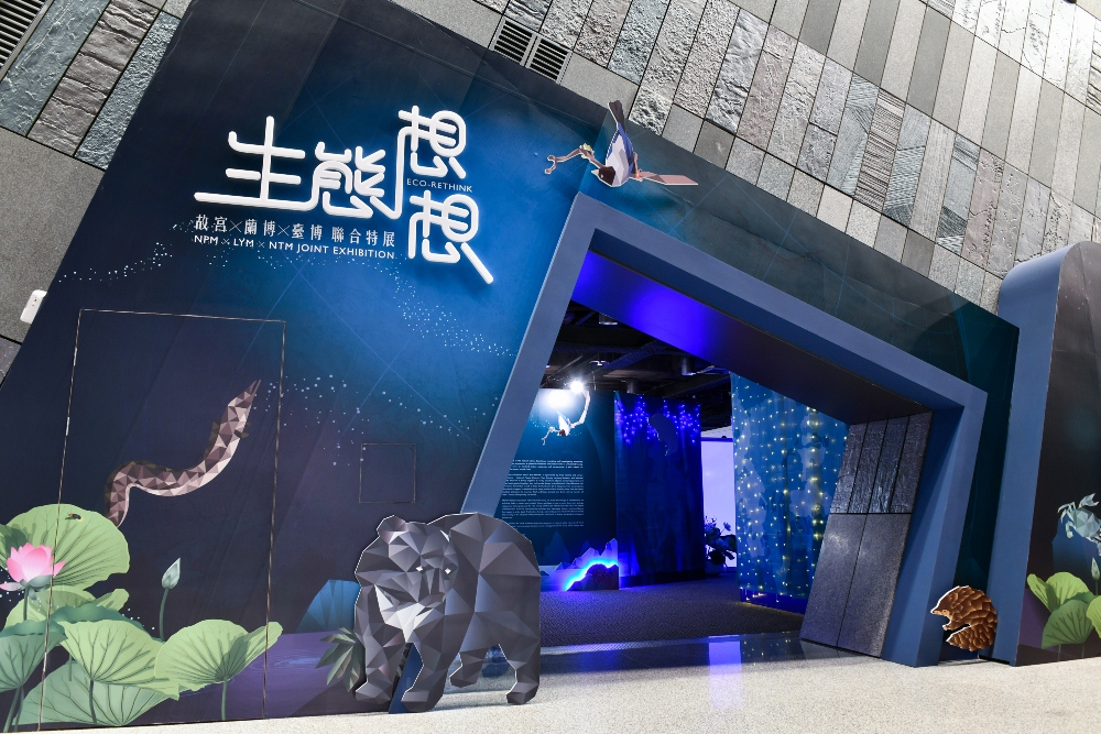 「生態想想-故宮x蘭博x臺博 聯合特展」榮獲新媒體互動-兒童類白金首獎/數位/台灣