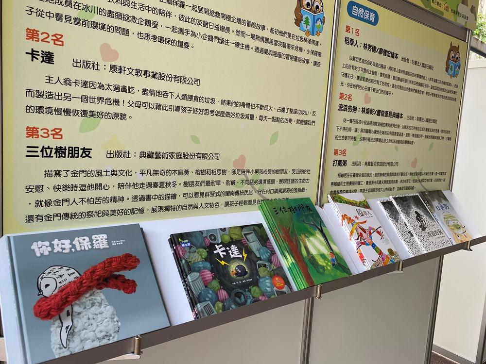 優質繪本/童愛環境教育繪本徵選活動/台灣