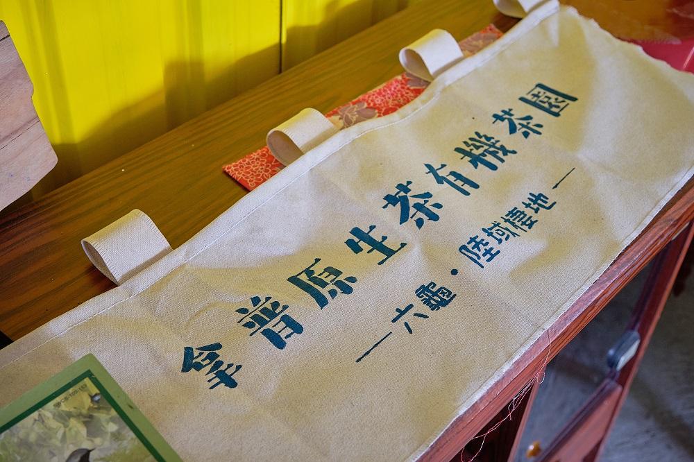 拿普茶園/寶山部落 /高雄/台灣/深度旅遊