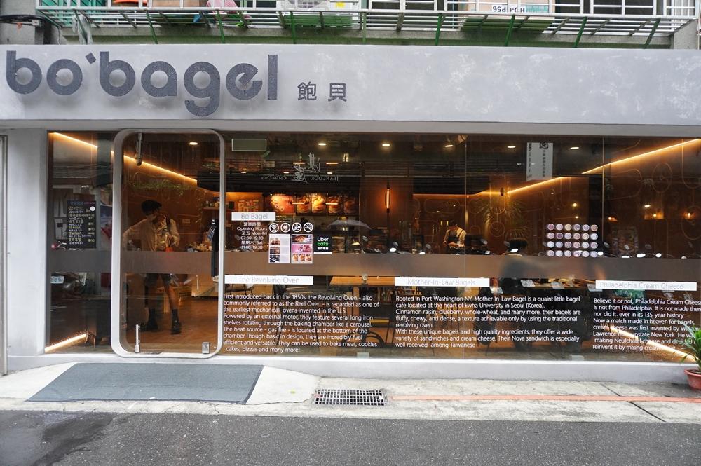 店家外觀/飽貝bo'bagel - 貝果Café/信義區/台北