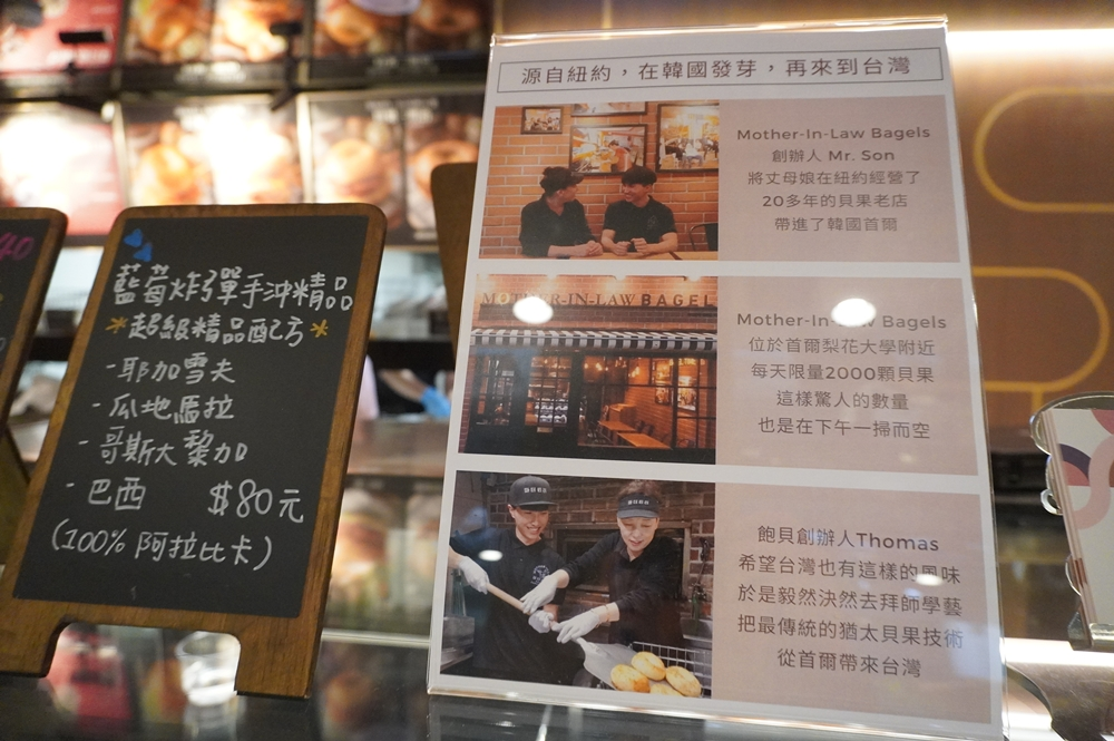 貝果/飽貝bo'bagel - 貝果Café/信義區/台北