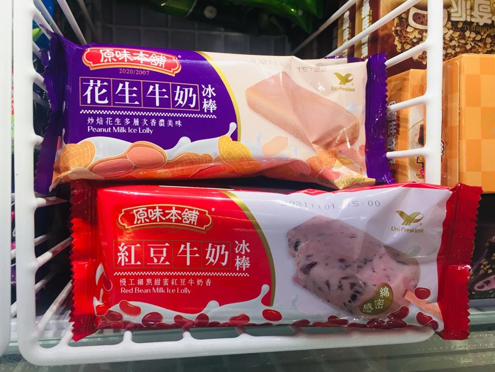 花生牛奶冰/紅豆牛奶冰/期間限定冰品/7-11