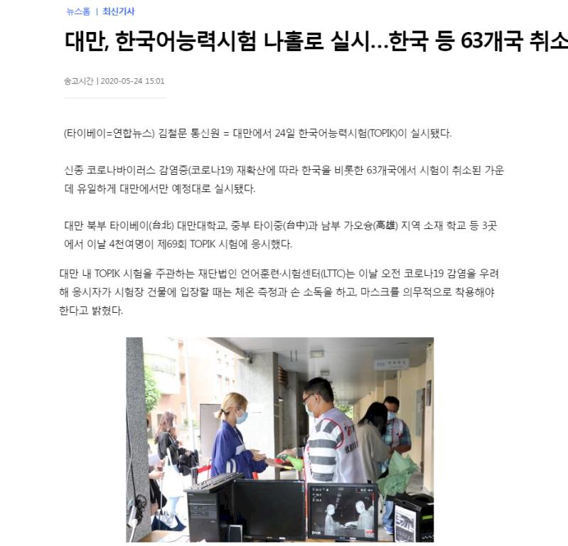 台灣防疫報導/語言訓練測驗中心/韓媒