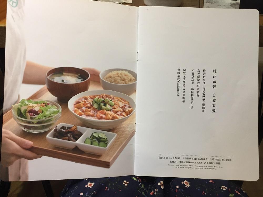 菜單/元禾食堂/健康飲食 /台北/台灣/美食推薦