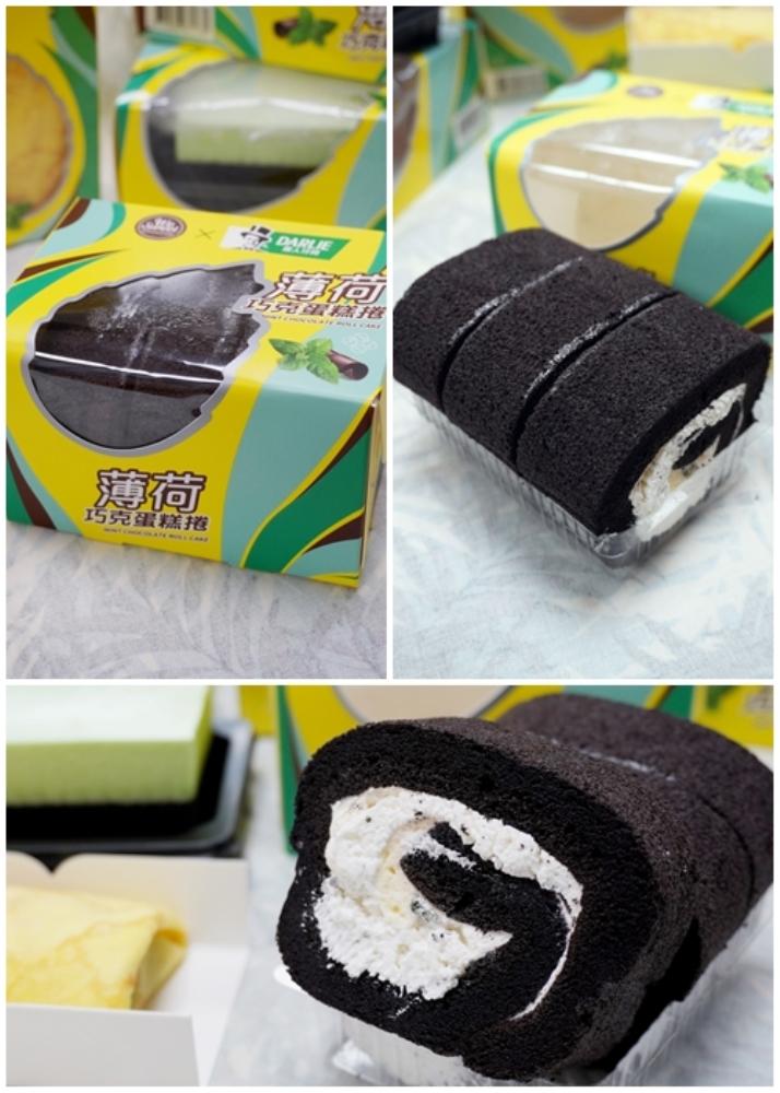薄荷巧克蛋糕捲/期間限定蛋糕/黑人牙膏/全聯