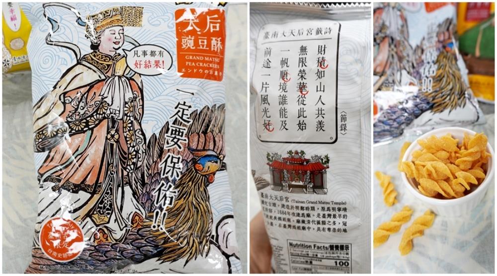 天后豌豆酥/限定零食商品/臺南古蹟系列/臺南市政府文化局