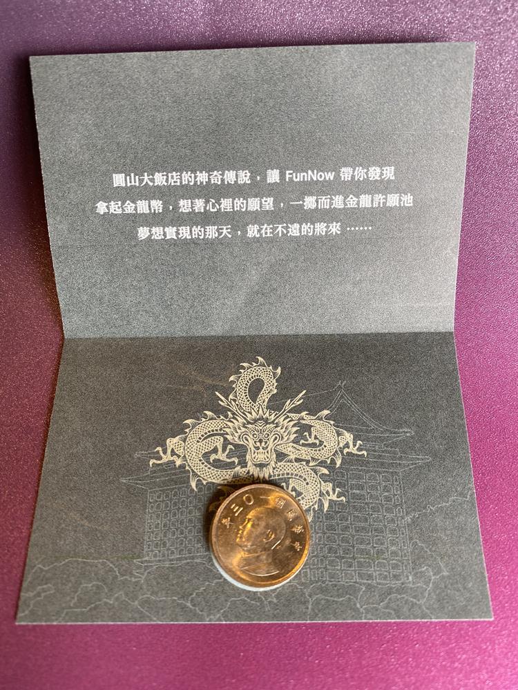 金龍幣/圓山大飯店/台北