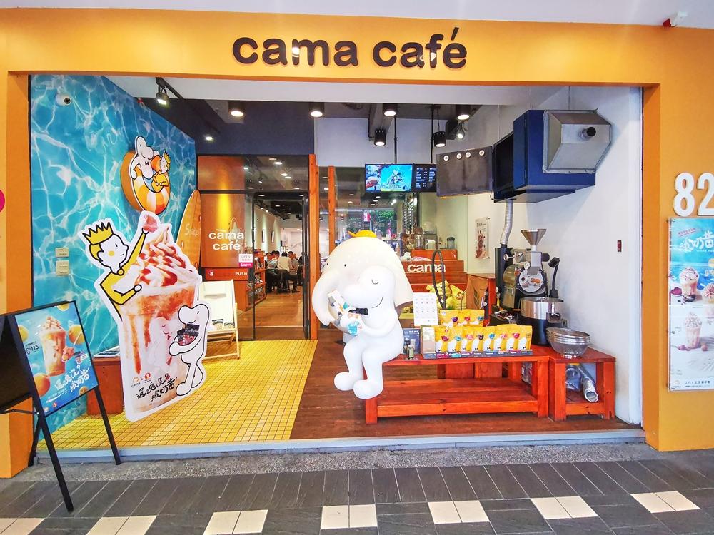 還魂梅繽奶昔/Cama café/中山區/台北