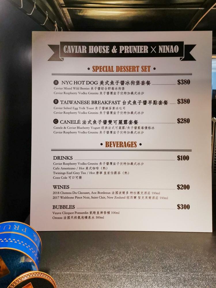 蜷尾家/台北/晶華酒店/CAVIAR HOUSE & PRUNIER快閃店