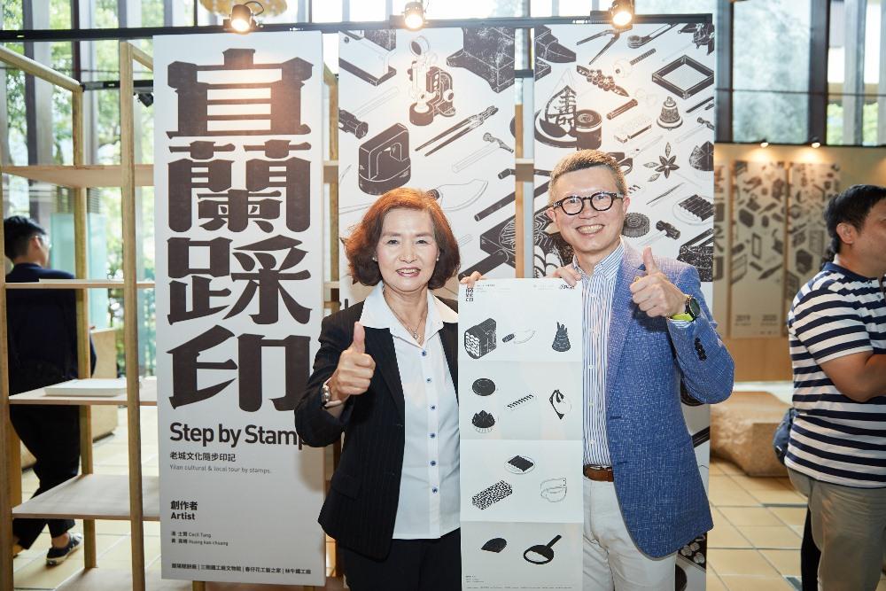 印章/宜蘭踩印Step by Stamp/主題策展/礁溪老爺/宜蘭