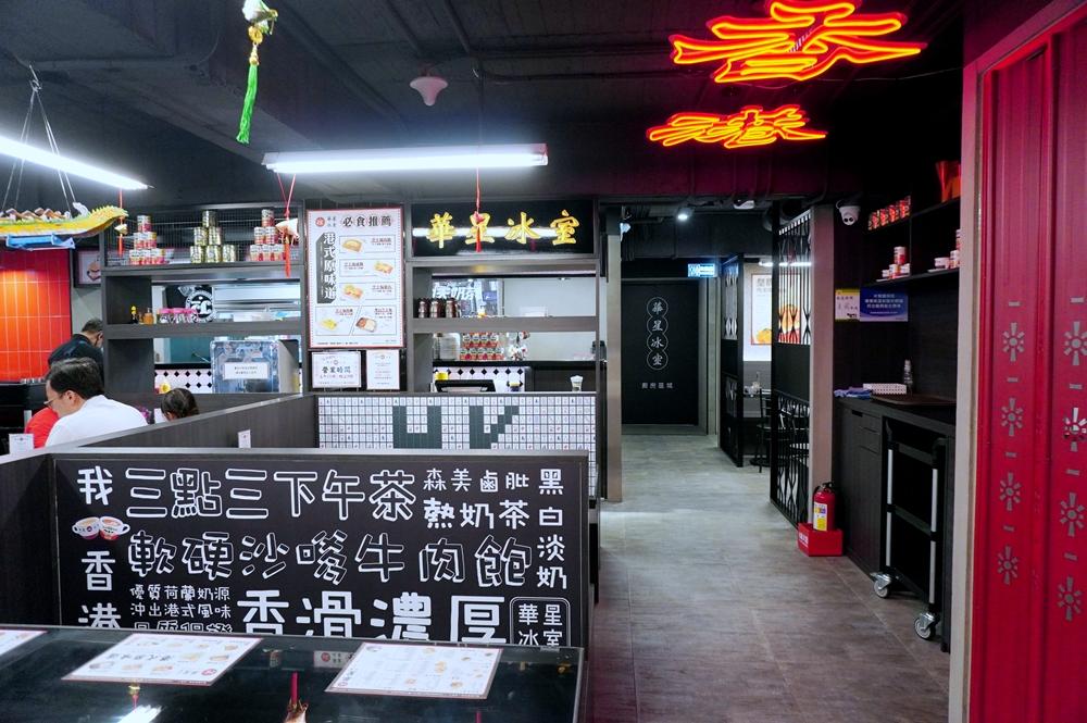 內部/港式料理/華星冰室/東區/台北
