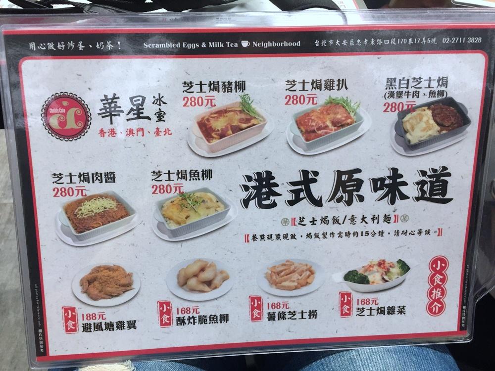 菜單/華星冰室/東區/台北