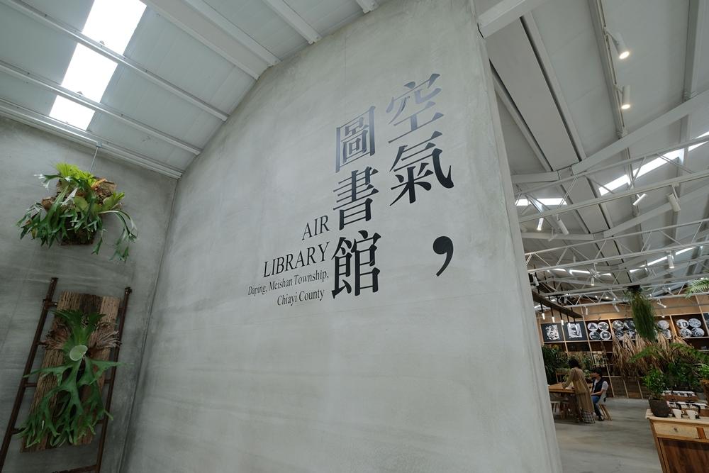 空氣圖書館/打卡景點/嘉義/台灣