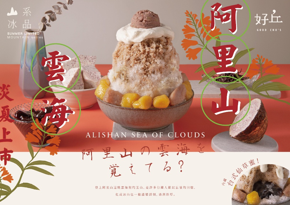阿里山/冰店/好邱/台灣