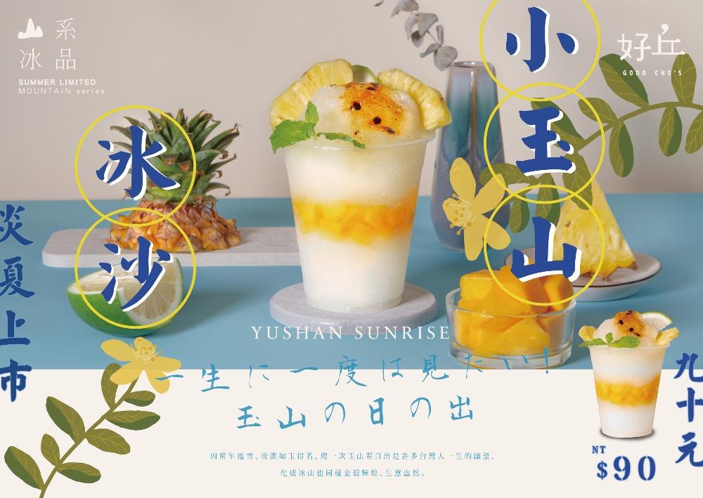 小玉山/冰店/好邱/台灣